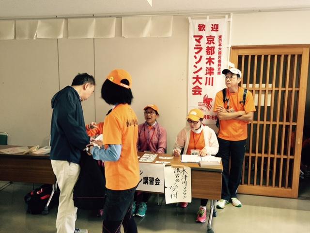2015年第一回初心者フルマラソン講習会レポート