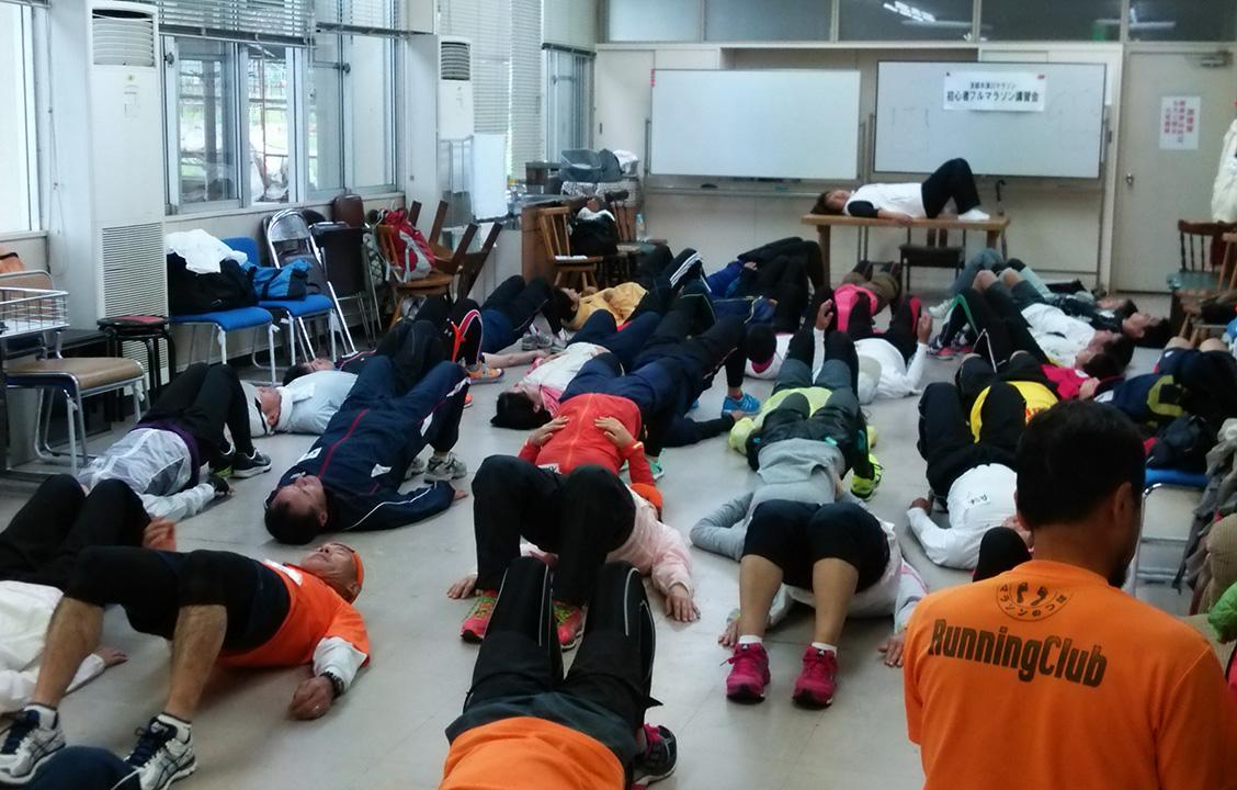 第二回初心者フルマラソン講習会レポート