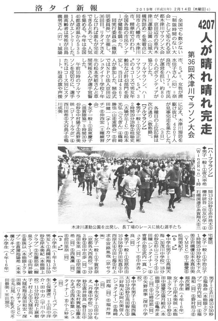 洛タイ新報