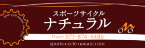 スポーツサイクル ナチュラル